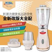 【FL生活+】TSL新潮流健康食品調理機(TSL-122)全新改版大全配~果汁機~打泥~研磨~2萬轉~免運