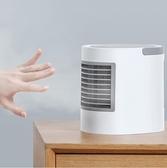 USB冷風機 迷你空調手提冷氣桌面辦公室靜音桌上家用usb噴霧小型制冷器移動可 維多