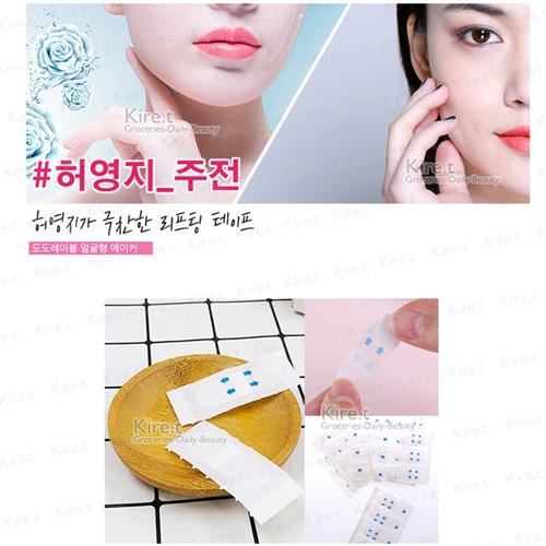 韓國 V臉貼 瘦瘦臉拉提隱型膠帶 立體輪廓修容小顏貼44枚入kiret