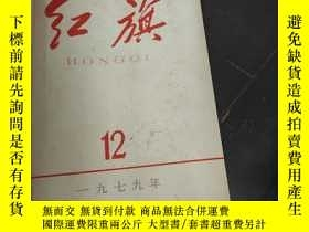 二手書博民逛書店罕見紅旗1979.12Y17584