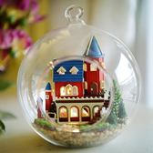 智趣屋房子模型diy手工創意木質玻璃球小屋情侶模型屋迷你公主房【限量85折】