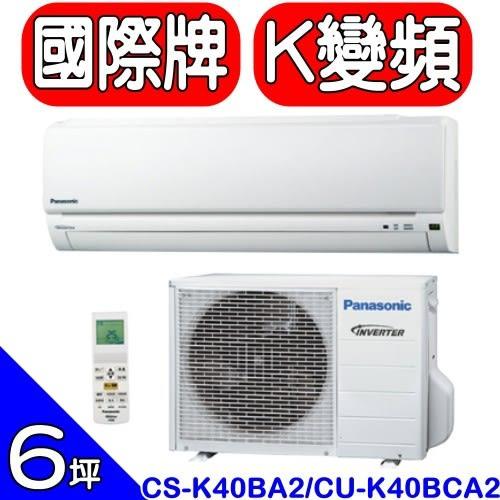 《全省含標準安裝》國際牌【CS-K40BA2/CU-K40BCA2】《變頻》分離式冷氣