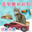 【水管造型】貓抓板 造型貓抓玩具 貓磨爪 貓發洩 貓舒壓 造型貓抓板 貓玩具 貓抓板 寵物磨爪