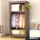 單人簡易衣柜學生宿舍小號衣櫥布藝租房組裝布衣柜簡約現代經濟型TA4579【極致男人】
