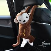 車載面紙盒汽車用品車內飾品皮皮猴子創意可愛掛式餐巾抽紙衛生卷紙盒【邻家小鎮】