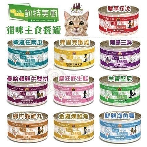 *KING*【24罐含運】凱特美廚WERUVA《Cats in the Kitchen貓咪主食罐 》90G