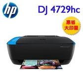 HP DeskJet UIA 4729hc 惠省大印量WIFI噴墨事務機