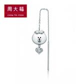 熊美Choco 18K白金垂吊式鑽石耳環(單耳) 周大福 LINE FRIENDS系列