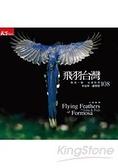 飛羽台灣:驚鴻一瞥台灣野鳥108