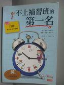 【書寶二手書T4/心靈成長_OMH】不上補習班的第一名_韓令熙