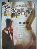 【書寶二手書T7/美容_IME】從體內變漂亮的經絡淋巴按摩_渡邊佳子