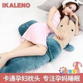 卡通兔孕婦枕頭 護腰側睡枕睡覺抱枕H型 多功能睡眠側臥枕托腹u型 XW XW
