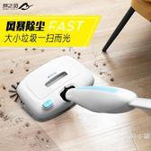 掃地機器人電動拖把掃拖一體機家用無線吸塵器非蒸汽手推式掃地機 交換禮物