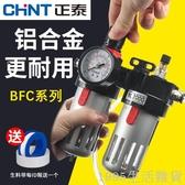 氣壓油水分離過濾器空壓機氣泵氣動減壓調壓閥氣源處理可調節小型 NMS 1995生活雜貨