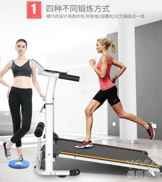 跑步機 健身器材家用款迷你機械跑步機 小型走步機靜音折疊加長減肥簡易 優尚良品YJT