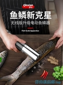 刮魚鱗器 刮魚鱗器電動刮魚鱗機家用打去神器刨刮鱗器工具殺魚機全自動無線- 野外俱樂部