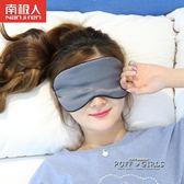 雙面真絲眼罩睡眠遮光透氣男女通用