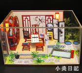 DIY小屋粉黛閣樓手工制作玩具拼裝模型別墅房子創意送生日禮品女aj6145『小美日記』