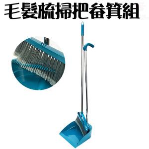 金德恩 台灣製造 潔淨卡式毛髮梳掃把畚箕組/顏色隨機件