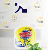 除霉劑房屋醫生除霉劑墻體墻面墻壁墻紙去潮發霉斑清除劑防霉菌去霉