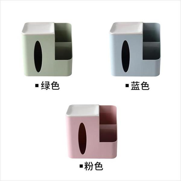 創意客廳桌面紙巾盒多功能遙控器收納盒茶幾塑料抽紙盒家用卷紙筒