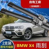 BMW專用于BMWX4雨刷器片膠條14年15-16-17-18款運動版汽車無骨雨刷