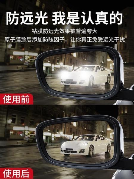 后視鏡防雨貼膜反光鏡汽車倒車鏡防水貼防霧鏡子車用神器全屏倒視 米家
