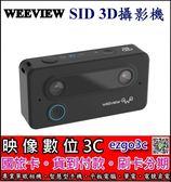《映像數位》WEEVIEW  SID三軸3D攝影機 【 3D直播功能 /  2D裝置也可以看3D】(不包含手把)**
