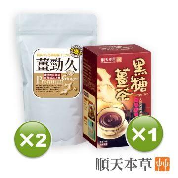 【順天本草】薑姜好禮盒 (黑糖薑茶10入/盒+薑勁久x2)