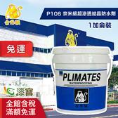 【漆寶】金絲猴│「無膜」水性奈米級超滲透結晶防水劑P-106(1加侖裝) ◆免運費◆