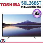 【信源電器】50型 TOSHIBA東芝LED液晶顯示器_含視訊盒50L2686T  (不含安裝)