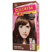 【美吾髮】卡樂芙優質染髮霜-巧克力棕