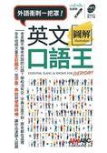 英文圖解口語王口袋書