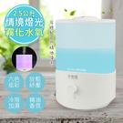 【勳風】精油彩光空氣淨化器/霧化水氧機(HF-R083)長效13小時