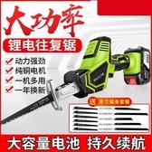 電鋸電充電式往復鋸電動馬刀鋸多 家用小型戶外手持電鋸《 》