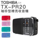 【品牌收音機特賣】熱銷 TOSHIBA 收音機 TX-PR20 二波段 輕巧 P50D P26 參考【邏思保固】