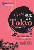(二手書)我愛東京