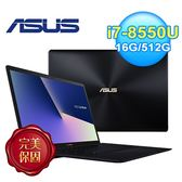 【ASUS 華碩】ZenBook S UX391UA-0071A8550U 13吋窄邊框筆電 深海藍【全品牌送藍芽喇叭】
