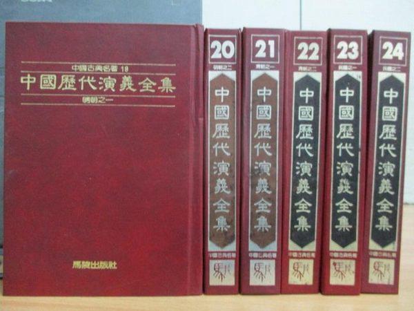 【書寶二手書T8/一般小說_NLV】中國歷代演義全集_19~24冊間_共6本合售_民71