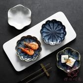 日式味碟陶瓷調味碟調料醬醋碟醬料碟【櫻田川島】