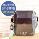 菲林因斯特《 SP-3 專用水晶殼 》Fujifilm 富士 SP3 相片印表機 保護殼