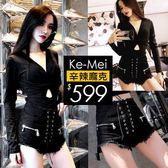 克妹Ke-Mei【AT50765】原單!Appare品牌皮革釘釦馬甲彈力高腰牛仔短褲