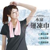 儂儂non-no(05021)涼感運凍巾1入 3款可選【小三美日】