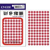 【龍德 LONGDER】LD-572-R 螢光紅圓點數字標籤 9mm/832P(20包/盒)