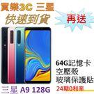 三星 Galaxy A9 手機 6G/128G 【送 64G記憶卡+空壓殼+玻璃保護貼】24期0利率 samsung A920