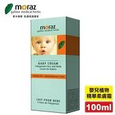 MORAZ 茉娜姿 嬰兒植物精華柔膚霜 100mL 專品藥局【2018194】