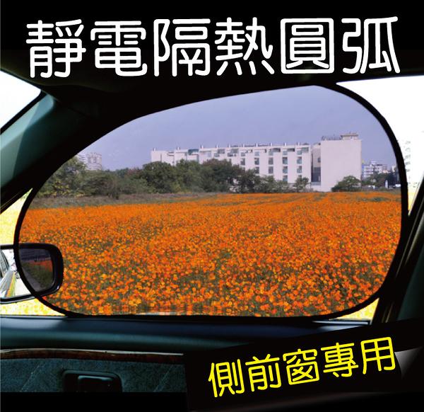 Car Life:: 高效能魔術靜電圓弧(斜側前窗專用) -65x40cm-(2入/組)汽車側窗遮陽防曬隔熱遮光