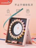 兒童乳牙盒紀念女孩牙齒收納盒寶寶換牙胎髮收藏男孩裝牙齒的盒子 童趣屋