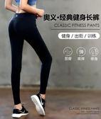瑜伽服瑜伽褲女健身速干長褲高腰運動褲—聖誕交換禮物