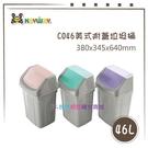【我們網路購物商城】聯府 C046美式附蓋垃圾桶-46L C046 垃圾桶